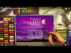 Сухая пастель: базовые техники - YouTube