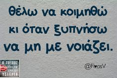 Words Quotes, Me Quotes, Funny Quotes, Sayings, Like A Sir, Greek Words, Describe Me, Greek Quotes, Lyrics