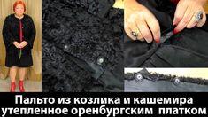 Пальто из козлика и кашемира Особенности раскроя и технологии