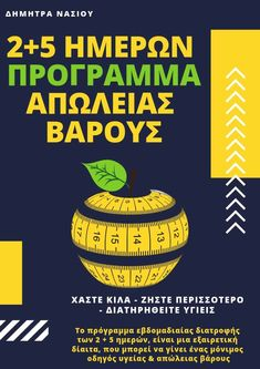 Πρόκληση 2+5 Ημερών Απώλειας Βάρους - EBook Cover-crop Diet Recipes, Food And Drink, Health Fitness, Yoga, Workout, How To Plan, Tips, Abseiling, Work Outs