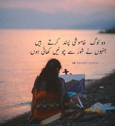 AmnaKhan Love Quotes In Urdu, Islamic Love Quotes, Urdu Quotes, Funny Quotes, Best Quotes, Best Urdu Poetry Images, Love Poetry Urdu, My Poetry, Iqbal Poetry