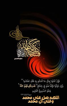 Islamic Calligraphy, Caligraphy, Calligraphy Art, Religious Quotes, Islamic Quotes, Blessed Friday, Romantic Love Quotes, Lady Diana, Islamic Art