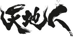 japanese calligraphy/「天地人」/武田双雲 (Souun Takeda)