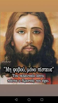 Greek Beauty, Jesus Christ, Christianity, Good Morning, Believe, Lord, Quotes, Saints, Buen Dia