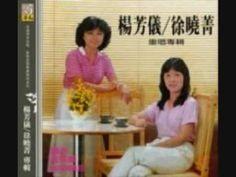 楊芳儀 & 徐曉菁 - 就要揮別
