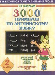 Мобильный LiveInternet Тереньева. 3000 примеров по английскому языку - 2 класс. | Таня_Одесса - Дневник Таня_Одесса |