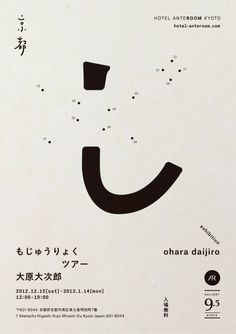kogumarecord: 大原大次郎 omomma - 大原大次郎 <もじゅうりょくツアー>のこと — Designspiration