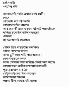 Bengali Poems, Bangla Quotes, Typography, Lettering, Poem Quotes, Beautiful Mind, Colorful Wallpaper, Love Quotes For Him, Woman Quotes