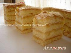 Кулинарные рецепты от Лики: Пирожное «Лимонная фантазия»
