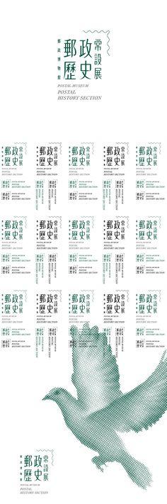 郵政博物館3樓『郵政歷史』展場更新案 on Behance Chinese Typography, Vintage Typography, Typography Fonts, Typography Design, Branding Design, Ci Design, Word Design, Layout Design, Chinese Fonts Design
