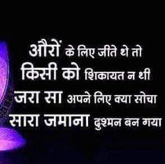 Hindi love Epic Quotes, Sad Quotes, Bible Quotes, Best Quotes, Love Quotes, Inspirational Quotes, Love Thoughts, Positive Thoughts, Positive Quotes