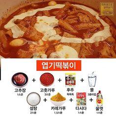 떡볶이 필수 레시피모음~~ㅋㅋ : 네이버 카페 K Food, Food Menu, Food Porn, Tteokbokki, Korean Food, Food Items, Recipe Collection, I Love Food, Rice Cakes