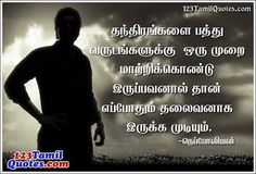 340 Best Tamil Poems Images Picture Quotes Poetry Soft Words