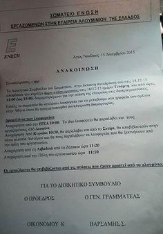 Αρχίζουν απεργίες στο Αλουμίνιον της Ελλάδας - ΔΑΔΙ - ΣΤΕΡΕΑ ΕΛΛΑΔΑ