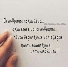 Qoutes, Life Quotes, Work Hard In Silence, Perfect People, Greek Quotes, Life Lessons, Favorite Quotes, Thoughts, Sayings