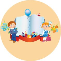 Kids Reading Books, Topper, School Decorations, Language Activities, Boarders, Baby Cards, Back To School, Books To Read, Family Guy
