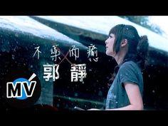 郭靜 Claire Kuo - 不藥而癒 (官方版MV)
