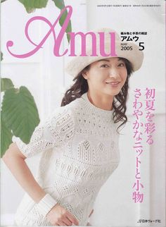 Amu 2005 knit and crochet Comments: LiveInternet - Russian Service Online Diaries Knitting Books, Crochet Books, Hand Knitting, Knitting Magazine, Crochet Magazine, Crochet Chart, Knit Crochet, Japanese Crochet, Summer Knitting