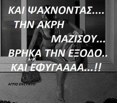 New Quotes, Wisdom Quotes, Love Quotes, Greece Quotes, Greek, Sayings, Nice, Words, Funny