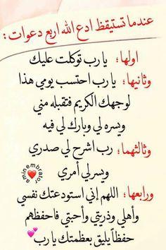 #دعاء #إسلام