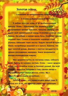 рассказ про осень