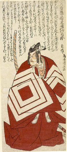 Artist: Torii Kiyonaga Title:Actor Ichikawa Danjûrô 5th in the Shibaraku Role of Asahina (Ichikawa Hakuen kaomise no tsurane), Late Edo period, 1801 Date:Edo period, Late, 1789-1868