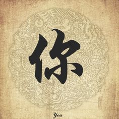 Chinese character tattoo--You