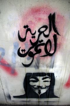 Street Art - Egyptian Revolution