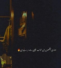 Image Poetry, Love Poetry Images, Poetry Pic, Poetry Lines, Best Urdu Poetry Images, Poetry Quotes In Urdu, Urdu Poetry Romantic, Love Poetry Urdu, Urdu Quotes
