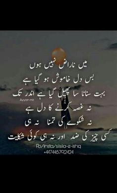 You would think it obvious that giving and receiving affection in relationships goes without saying. Love Quotes In Urdu, Poetry Quotes In Urdu, Urdu Love Words, Best Urdu Poetry Images, Love Poetry Urdu, My Poetry, Urdu Quotes, Quotations, Qoutes