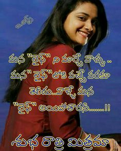 Good Morning All, Good Morning Images, Daily Qoutes, Life Quotes, Love Quotes In Telugu, Night Messages, Good Night Image, Night Quotes, My Dear Friend