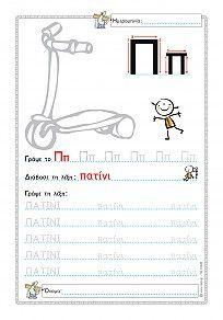 Γράφω και ζωγραφίζω το πατίνι - Φύλλο εργασίας Learn Greek, Preschool Letters, Grade 1, Literacy, Worksheets, Language, Babies, Teaching, Education
