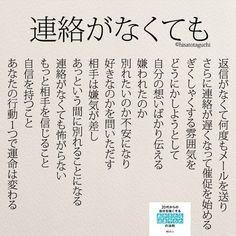 埋め込み画像 Soul Quotes, Wise Quotes, Inspirational Quotes, Favorite Words, Favorite Quotes, Japanese Quotes, Famous Words, Life Lesson Quotes, Life Words