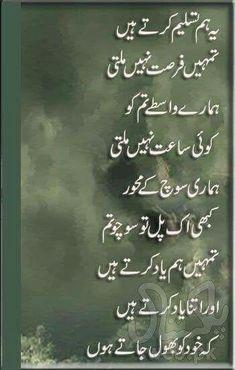 Sad Poetry, Shayari and Urdu Ghazals Urdu Funny Poetry, Urdu Funny Quotes, Poetry Quotes In Urdu, Urdu Poetry Romantic, Love Poetry Urdu, Love Poetry Images, Image Poetry, Best Urdu Poetry Images, Mothers Love Quotes