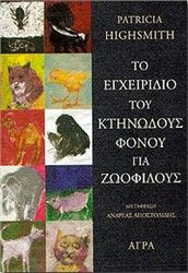 Δεκατρείς ιστορίες εκδίκησης από σκυλιά, γατιά, γουρούνια, χάμστερ, κατσίκες, άλογα, ποντικούς, ελέφαντες και άλλα ζώα, γραμμένες με βαθιά σ...