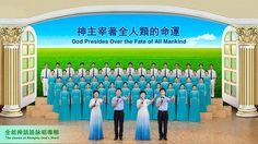 來自造物主的諄諄告誡  中文合唱 第十二輯