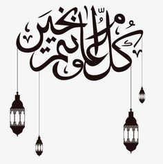 Corban,eid al adha PNG and Vector Eid Mubarak In Arabic, Eid Mubrak, Eid Adha Mubarak, Eid Mubarak Images, Eid Mubarak Card, Happy Eid Mubarak, Eid Crafts, Ramadan Crafts, Ramadan Decorations
