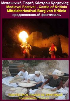 Events details for Medieval festival - Castle of Kritinia on 30 Jun 2012 to 01 Jul 2012 - Domestic Violence, Rhodes, Jun, Medieval, Castle, Politics, Events, Painting, Painting Art