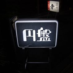 moji:  円盤 (viaabuf)