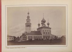 Thomas J. Watson Library. Rare Books Published in Imperial and early Soviet Russia. #russianchurch #uglich #russianrarebooks Digital Archives, Book Publishing, Taj Mahal, Museum, Building, Travel, Viajes, Buildings, Destinations