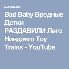 Bad Baby Вредные Детки РАЗДАВИЛИ Лего Ниндзяго Toy Trains - YouTube