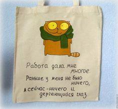 Купить или заказать Экосумка 'Про работу' в интернет-магазине на Ярмарке Мастеров. Прочная и вместительная сумка из плотного хлопка с длинными удобными ручками. Рисунок нанесен вручную акриловыми красками по ткани.