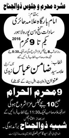 Ashra Muharram-ul-Haram - Wassan Pura Lahore  Shia Multimedia Team - SMT http://ift.tt/1L35z55