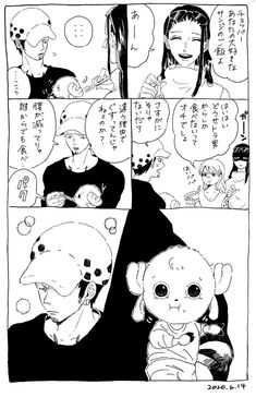 One Piece Funny, One Piece Comic, One Piece Fanart, One Piece Anime, One Piece Images, One Piece Pictures, Anime Couples Manga, Cute Anime Couples, Anime Girls