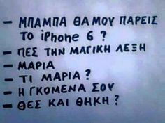Funny Images, Funny Pictures, Funny Greek, Funny Qoutes, Never Grow Up, Greek Quotes, Out Loud, Kai, Growing Up