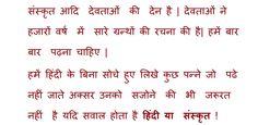 संस्कृत आदि  देवताओं  की  देन है | देवताओं ने हजारों वर्ष  में  सारे ग्रन्थों की रचना की है| हमें बार बार  पढ़ना चाहिए | हमें हिंदी के बिना सोचे हुए लिखे कुछ पन्ने जो  पढे  नहीं जाते अक्सर उनको  सजोने  की  भी  जरूरत  नहीं  है यदि सवाल होता है हिंदी या  संस्कृत !