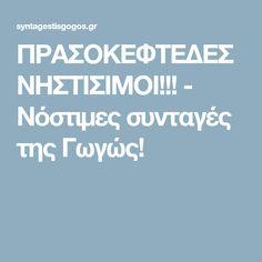 ΠΡΑΣΟΚΕΦΤΕΔΕΣ ΝΗΣΤΙΣΙΜΟΙ!!! - Νόστιμες συνταγές της Γωγώς!