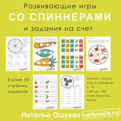 Учимся считать, счет в пределах 5, 10, счет до 100. Игры и задания со спиннером. Математическое пособие скачать бесплатно.