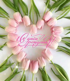 открытка gif Сообщения Для Дня Рождения, Тюльпаны, Поздравления С Днем рождения, Благодарность, Доброе Утро, Поэзия