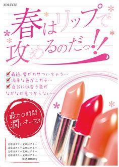 【無料会員登録で自分好みに編集可能な生データが1,000点ダウンロードできます♪ 】 【化粧品】リップ 春 女性 きれい系 Ad Design, Flyer Design, Japan Graphic Design, Commercial Ads, Cosmetic Design, Japanese Design, Projects To Try, Banner, Layout